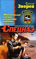 Зверев Сергей Мексиканский завтрак для русских моряков 978-5-699-68257-7