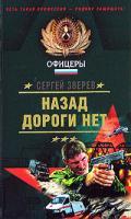 Сергей Зверев Назад дороги нет 5-699-13746-7