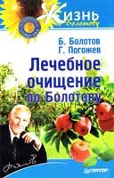 Болотов Борис, Погожев Глеб Лечебное очищение по Болотову 978-5-496-00574-6