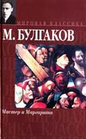 Булгаков Михаил Мастер и Маргарита 5-17-010890-7