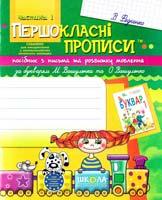 Федієнко Василь Першокласні прописи. Ч. 1 978-966-429-119-1