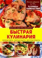 Сипливая Елена Быстрая кулинария 978-617-7270-15-6