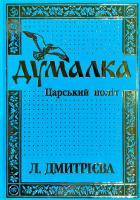 Дмитріева Лариса Думалка. Царський Політ 978-966-2376-02-9