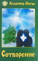 Владимир Мегре Сотворение. Книга 4 978-5-8174-0068-7
