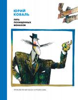 Коваль Юрий Пять похищенных монахов (рис. Г. Калиновского) 978-5-389-09255-6