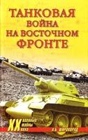 Широкорад Александр Танковая война на Восточном фронте 978-5-4444-2067-6