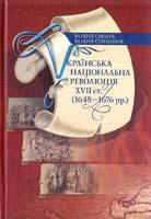 Смолій Валерій, Степанков Валерій Українська національна революція XVIІ ст. (1648—1676 pp.) 978-966-518-522-2