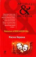 Александрова Наталья Маска Нерона 978-5-699-58498-7