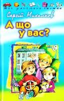 Михалков Сергій А що у вас?: Вірші та казки 966-661-708-0 966-339-555-9