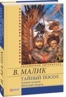 Малик Владимир Тайный посол. Том 2 978-966-03-6176-8