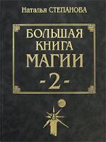 Наталья Степанова Большая книга магии - 2 5-7905-0912-6