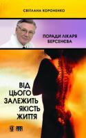 Короненко Світлана Поради лікаря Берсенєва/Приватна справа дисидента в науці 9786176050223