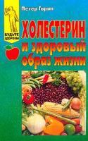 Петер Горан Холестерин и здоровый образ жизни 5-232-00699-1