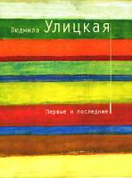 Людмила Улицкая Первые и последние 978-5-699-25615-0
