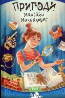 Дяченки Сергій та Марина Пригоди Марійки Михайлової 978-966-421-226-4