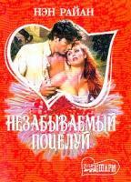 Райан Нэн Незабываемый поцелуй: Роман (пер. с англ. Трефиловой Т.В.) 5-17-025400-8
