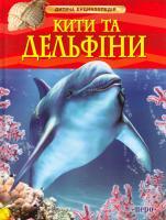Девідсон Сюзанна Кити і дельфіни 978-966-462-575-0