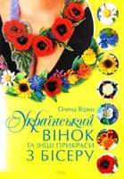 Вірко Олена Український вінок та інші прикраси з бісеру 978-617-7165-05-6
