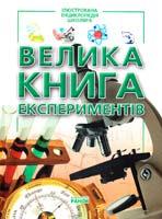Панкова М. Велика книга експериментів. Ілюстрована енциклопедія 978-966-08-4684-5