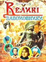 Автор-упорядник В. Товстий Великі завойовники 979-966-324-037-3