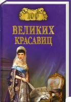 Прокофьева Елена, Скуратовская Марьяна 100 великих красавиц 978-5-4444-1147-6