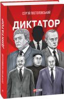 Постоловський Сергій Диктатор 978-966-03-9006-5