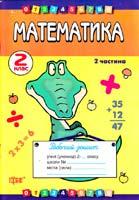 Шевчук Лариса Математика. 2 клас. Робочий зошит з друкованою основою. Ч. 2 978-966-404-825-2