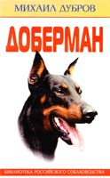 Дубров Михаил Доберман 5-227-01104-4