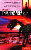 Престон Дуглас Каньон Тираннозавра 978-5-17-044286-7