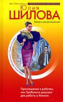 Юлия Шилова Приглашение в рабство, или Требуются девушки для работы в Японию 978-5-699-23457-8
