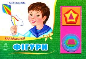 Каспарова Юлія Фігури. Калейдоскоп. (картонка)