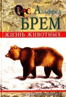 Брем Альфред\Брэм\ Жизнь животных: Млекопитающие 978-5-9942-0062-9