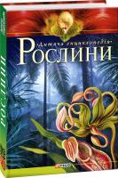 Марія Панкова Рослини 978-966-03-6370-0