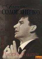 Солов'яненко Анатолій Творчий шлях 978-966-06-0555-8