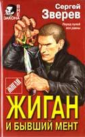 Зверев Сергей Жиган и бывший мент 5-04-003877-1
