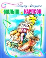 Линдгрен Астрид Малыш и Карлсон 978-966-2495-09-6
