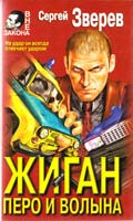 Зверев Сергей Жиган: перо и волына 5-04-001972-6