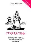 Воеводин Алексей Стратагемы. Стратегии войны, манипуляции, обмана 5-7619-0143-9