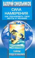 Валерий Синельников Сила Намерения. Как реализовать свои мечты и желания 5-9524-0836-2
