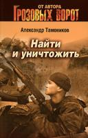 Александр Тамоников Найти и уничтожить 978-5-699-30265-9