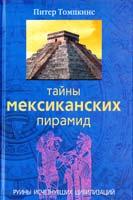 Томпкинс Питер Тайны мексиканских пирамид. Руины исчезнувших цивилизаций 978-5-9524-2604-7
