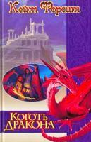 Кейт Форсит Коготь дракона 5-17-017532-9