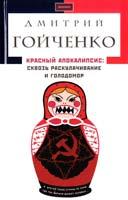 Гойченко Дмитрий Красный апокалипсис: Сквозь голодомор и раскулачивание 978-617-585-039-8