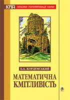 Кордемський Борис Анастасійович Математична кмітливість 978-966-10-0316-2