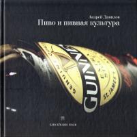 Данилов Андрей Пиво и пивная культура 978-966-96733-6-7