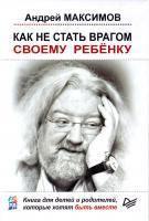 Максимов Андрей Как не стать врагом своему ребёнку 978-617-660-260-6
