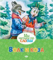 Афанасьев Александр Волк и коза 978-5-389-05296-3