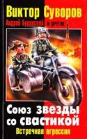 Суворов Виктор, Буровский Андрей и др. Союз звезды со свастикой: Встречная агрессия 978-5-9955-0272-2