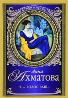 Анна Ахматова Я - голос ваш... 978-5-17-068549-3, 978-5-271-29204-0