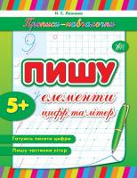 Леонова Н. Пишу елементи цифр та літер 978-966-284-120-6